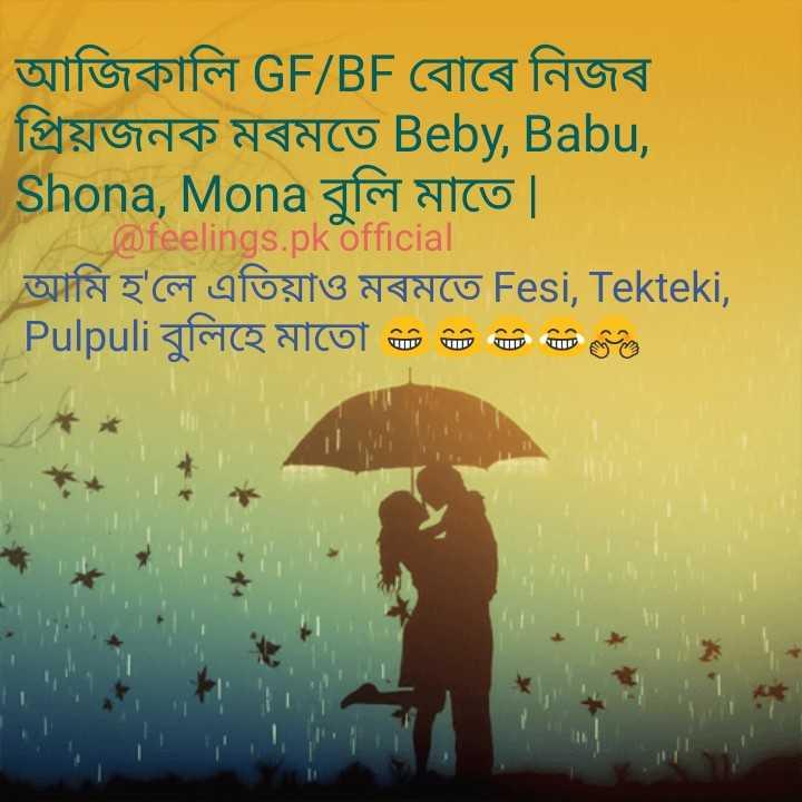 😂 হাস্যকৰ ফটো - আজিকালি GF / BF বােৰে নিজৰ প্রিয়জনক মৰমতে Beby , Babu , | Shona , Mona বুলি মাতে | @ feelings . pk Official আমি হ ' লে এতিয়াও মৰমতে Fesi , Tekteki , | Pulpuli বুলিহে মাতাে টি টি টি টি ও - ShareChat