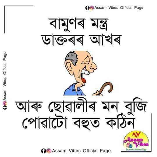 😂 হাস্যকৰ ফটো - Assam Vibes Official Page বামুণৰ মন্ত্র ডাক্তৰৰ আখৰ Assam Vibes Official Page ওঁ আৰু ছােৱালীৰ মন বুজি | পােৱাটো বহুত কঠিন Assam Assam Vibes Official Page - ShareChat