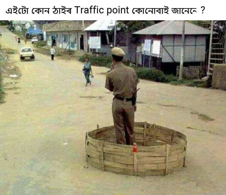 😂 হাস্যকৰ ফটো - | এইটো কোন ঠাইৰ Traffic point কোনােবাই জানেনে ? - ShareChat