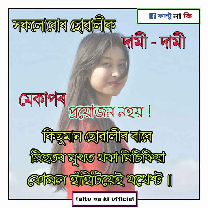 😂 হাস্যকৰ ফটো - [ ফান্টু না কি । সৰলােৱােৰ ছোৱালী । দামী - দামী মেকাপ প্রয়োজন নহয় ! | কিছুমানাচ্ছাৱালীৰৱে জিজ্ঞতৰয়ূথতথা মিটিবিচ্ছু কেসিলছিটিয়েইযথেষ্ট ॥ faltu na ki official - ShareChat