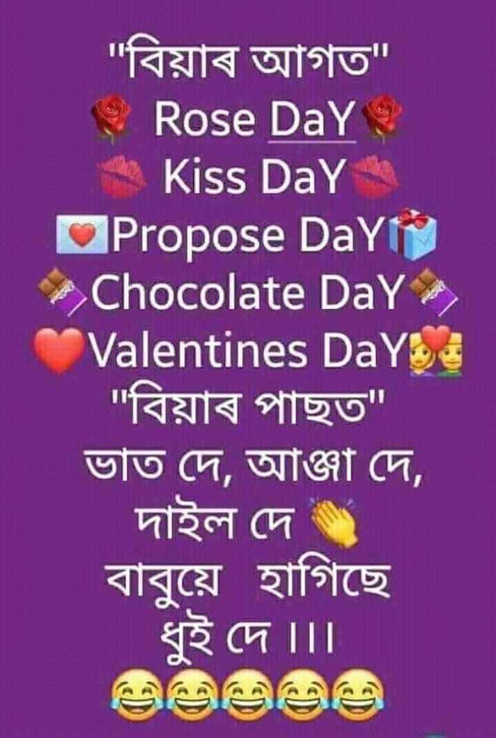 😂 হাস্যকৰ ফটো - N TE বিয়াৰ আগত Rose Day Kiss Day Propose Day Chocolate Day Valentines Day বিয়াৰ পাছত ভাত দে , আঞ্জা দে , দাইল দে । বাবুয়ে হাগিছে ধুই দে । । C - ShareChat