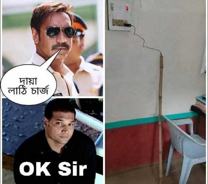 হাস্যরস - দায়া ( লাঠি চার্জ OK Sir - ShareChat
