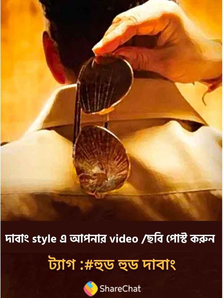 😎হুড হুড দাবাং 😎 - দাবাং style এ আপনার video / ছবি পােষ্ট করুন ট্যাগ : # হুড হুড দাবাং ShareChat - ShareChat