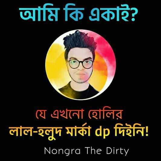 হোলি জোকস - আমি কি একই ? ' যে এখনাে হােলির । লাল - হলুদ মার্কা dp দিইনি ! Nongra The Dirty - ShareChat