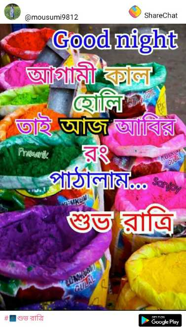 হোলি শুভেচ্ছা😊 - @ mousumi9812 ShareChat amousumi9812 Good night আগামীকাল তাই আজ জাবির পাঠালাম এর শুভ রাত্রি Pramanik KORN GULA LIUKUM M GULAL | # শুভ রাত্রি A sms Google Play - ShareChat