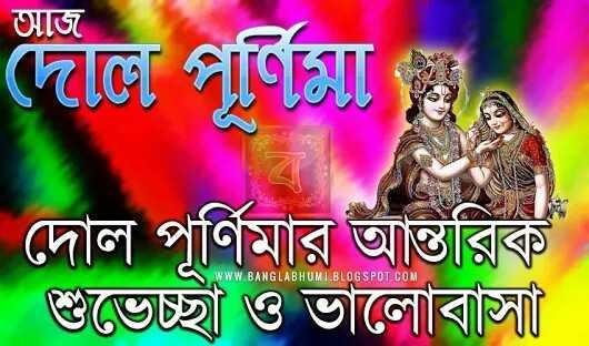 হোলি সতর্কতা -   আজ দোল পূর্ণিমা   দোল পূর্ণিমার আন্তরিক । শুভেচ্ছা ও ভালােবাসা । WWW . BANGLABHUMI . BLOGSPOT . COM - ShareChat