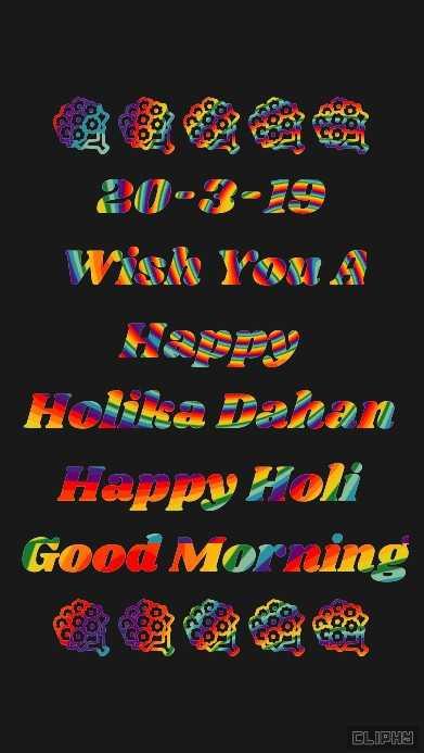 হোলী গীত🎵 - 20 - 3 - 19 Wisk YONA Holisa Dahan Happy Holi Good Morning CLIPHA - ShareChat