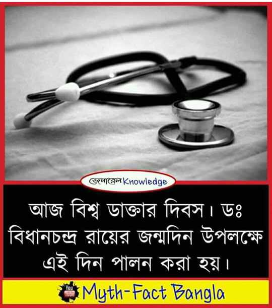 হ্যাপি ডক্টর ডে 👩⚕️ - GRIGA Knowledge আজ বিশ্ব ডাক্তার দিবস । ডঃ । বিধানচন্দ্র রায়ের জন্মদিন উপলক্ষে এই দিন পালন করা হয় । Myth - Fact Bangla - ShareChat