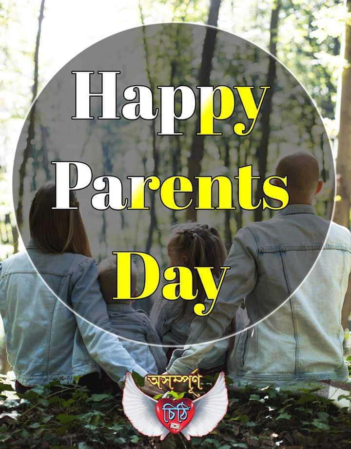 হ্যাপি পেরেন্টস ডে 👨👩👧 - Happy Parents Day op maat - ShareChat
