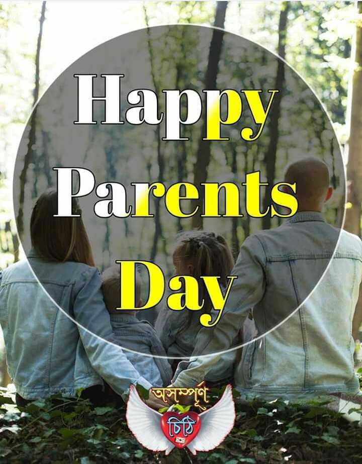 হ্যাপি পেরেন্টস ডে 👨👩👧 - Happy Parents Day or wat - ShareChat