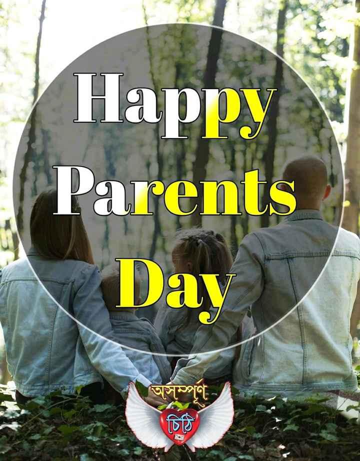 হ্যাপি পেরেন্টস ডে 👨👩👧 - Happy | Parents Day oppost - ShareChat
