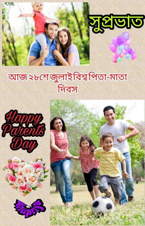 হ্যাপি পেরেন্টস ডে 👨👩👧 - সুপ্রভাত আজ২৮শেজুলাইবিশ্বপিতা - মাতা দিবস Flappy , Parents @ - ShareChat