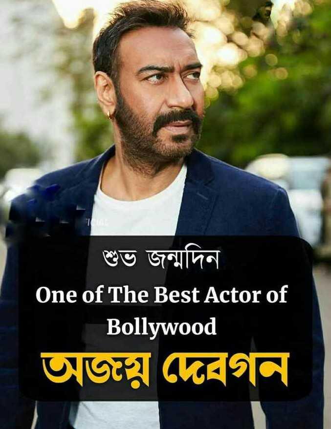 🎬হ্যাপি বার্থডে অজয় দেবগন 🎂 - শুভ জন্মদিন । One of The Best Actor of Bollywood অজয় দেবগন - ShareChat