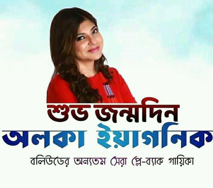 হ্যাপি_বার্থডে_অলকা_ইয়াগনিক - শুভ জন্মদিন তালায়ান বলিউডের অন্যতম সেরা প্লে - ব্যাক গায়িকা - ShareChat