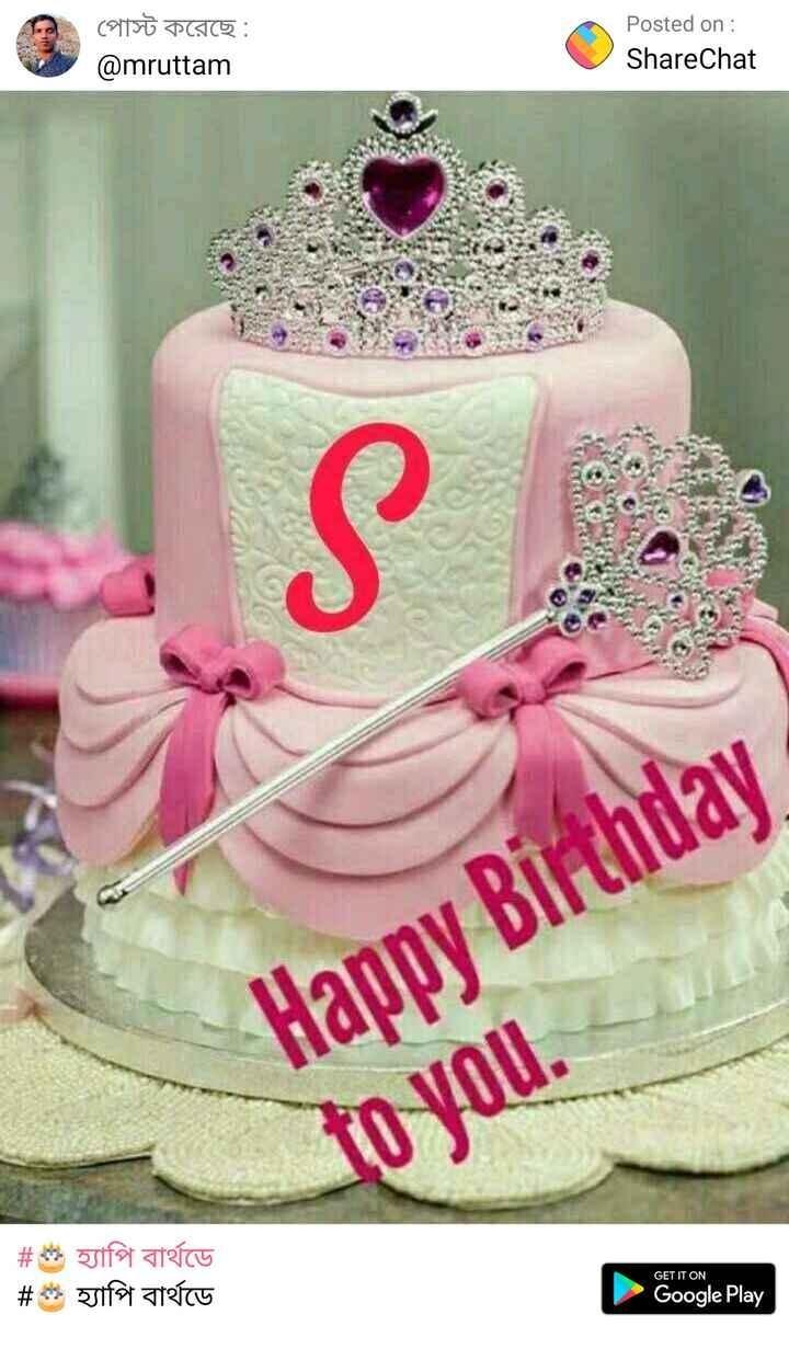 🎂 হ্যাপি বার্থডে - পােস্ট করেছে : @ mruttam Posted on : ShareChat Happy Birthday to you . # Ust at # T ahÍCE GET IT ON Google Play - ShareChat
