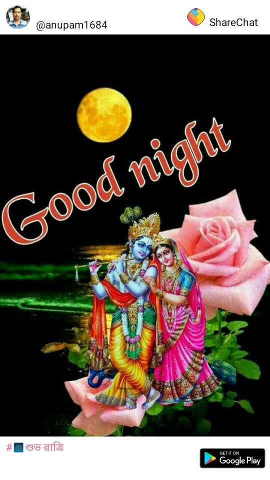 🎂 হ্যাপি বার্থডে - @ anupam1684 ShareChat Good night # uga GET IT ON Google Play - ShareChat