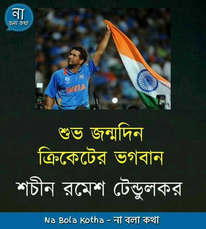 🎂 হ্যাপি বার্থডে - বলা কথা INOLA শুভ জন্মদিন । | ক্রিকেটের ভগবান । শচীন রমেশ টেন্ডুলকর Na Bola Kotha - না বলা কথা - ShareChat