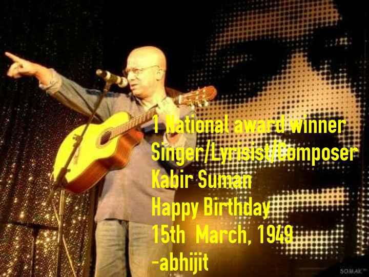 🎂 হ্যাপি বার্থডে - asawa Innen : 1 atio Singer / Lybiais omposer Kabir Sumaini Happy Birthday 15th March , 1949 . . - abhijit - ShareChat