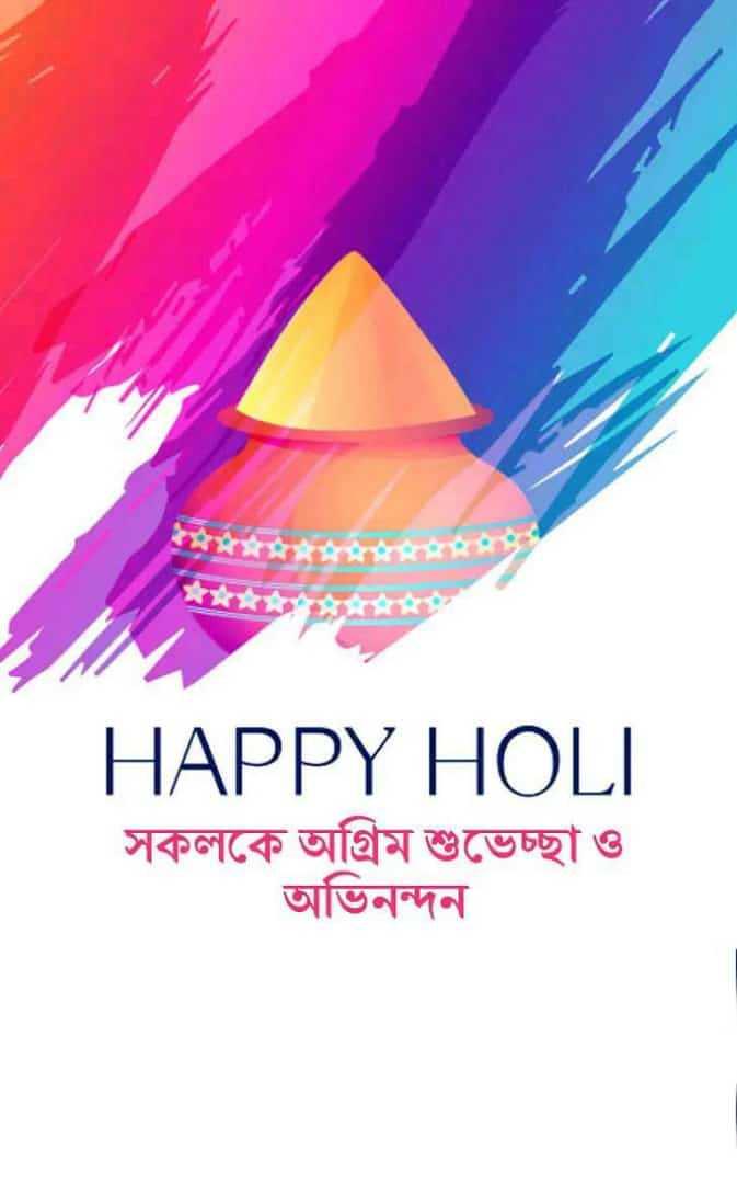 হ্যাপি হোলি - HAPPY HOLI সকলকে অগ্রিম শুভেচ্ছা ও অভিনন্দন । - ShareChat