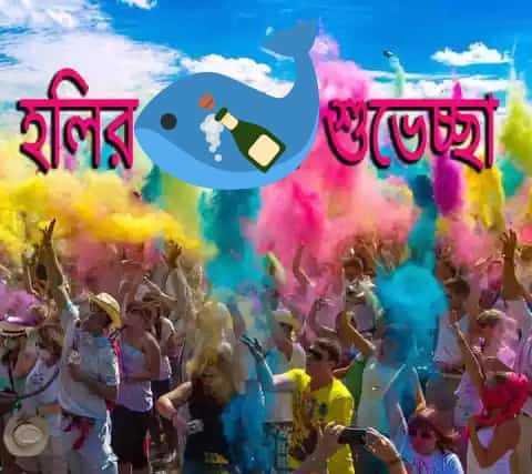 হ্যাপি হোলি - হলির শুভেচ্ছা - ShareChat