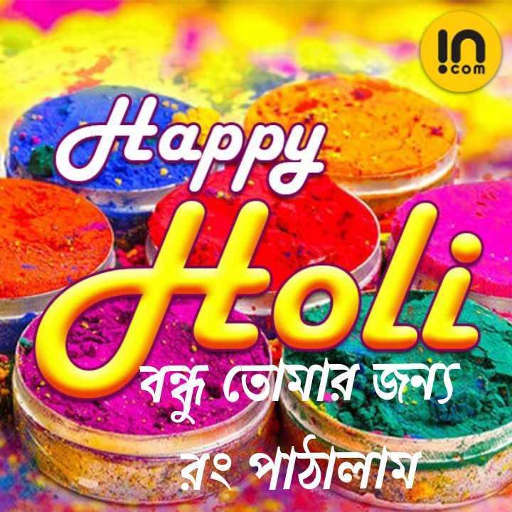 হ্যাপি হোলি - . com Happy বন্ধু তােমার জন্য জেরং পাঠালাম - ShareChat
