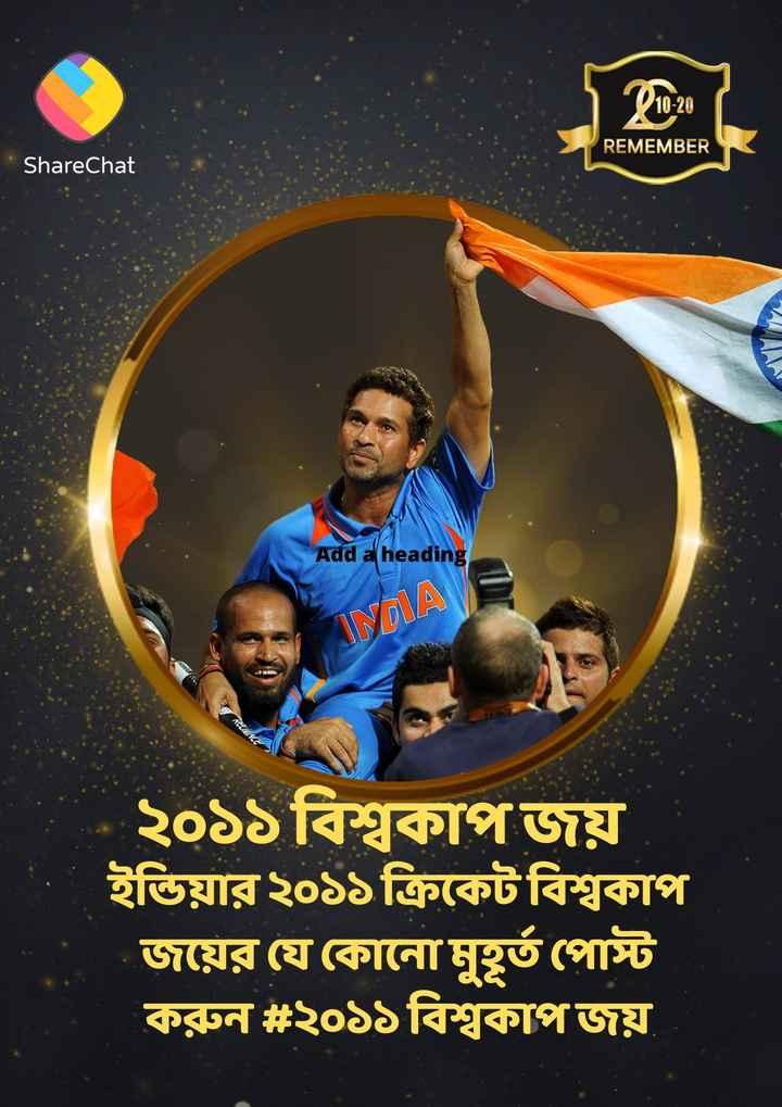 🏅২০১১ বিশ্বকাপ জয়🏆 - Oi020 REMEMBER ShareChat Add a heading INDIA REZANCE ২০১১ বিশ্বকাপজয় ইন্ডিয়ার২০১১ ক্রিকেট বিশ্বকাপ জয়ের যে কোনাে মুহূর্ত পােস্ট করুন২০১১ বিশ্বকাপজয় - ShareChat