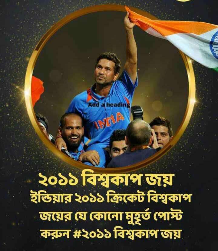 🏅২০১১ বিশ্বকাপ জয়🏆 - Add a heading INDIA ২০১১ বিশ্বকাপজয় ইন্ডিয়ার২০১১ ক্রিকেট বিশ্বকাপ জয়ের যে কোনাে মুহূর্ত পােস্ট করুন ২০১১ বিশ্বকাপজয় - ShareChat