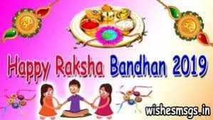 ৰাখীবন্ধনৰ শুভেচ্ছা - Happy Raksha Bandhan 2019 wishesmsgs . in - ShareChat