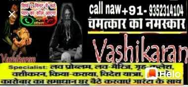 🤤 ਅਚਾਰ ਦੀ ਵੀਡੀਓ - सिर्फ 2 मिनट में ले प्यार का कॉल आएगा call naw + 91 - 9352314104 चमत्कार का नमस्कार Vashikaran IVANTIPRIYAN Specialist : लव प्रोब्लम , लव - माज , गृहमला वशीकरन , किया - कराया , विदेश यात्रा . RHelo कारोबारका समाधानघर बैठे करवाएंगारेटा के साथ । - ShareChat