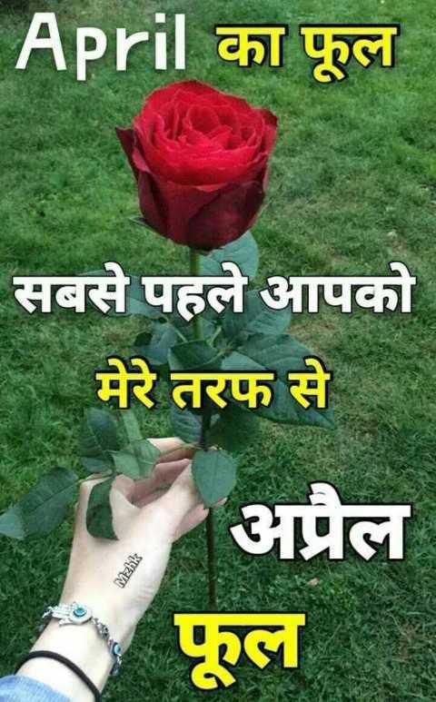 ਅਪ੍ਰੈਲ ਫੂਲ - APril का फूल सबसे पहले आपको मेरे तरफ से प्रल Mzhk फल - ShareChat