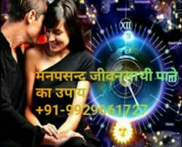 ਅਰਵਿੰਦ ਕੇਜਰੀਵਾਲ - मनपसन्द जीवनसाथी पाले का उपाय + 91 - 992906172 - ShareChat
