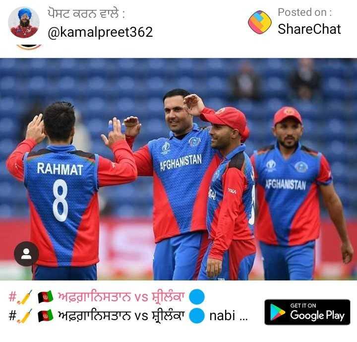 🏏 🇦🇫 ਅਫ਼ਗ਼ਾਨਿਸਤਾਨ vs ਸ਼੍ਰੀਲੰਕਾ 🔵 - ਪੋਸਟ ਕਰਨ ਵਾਲੇ : @ kamalpreet362 Posted on : ShareChat RAHMAT AFGHANISTAN FGHANISTAN # . # . / ਅਫ਼ਗਾਨਿਸਤਾਨ vs ਸ਼੍ਰੀਲੰਕਾ ਅਫ਼ਗਾਨਿਸਤਾਨ vs ਸ਼੍ਰੀਲੰਕਾ Onabi ... GET IT ON Google Play - ShareChat