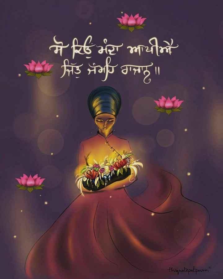 👭 ਅੰਤਰਰਾਸ਼ਟਰੀ ਮਹਿਲਾ ਦਿਵਸ 👵🏻 - मेखि भरा गाधीन निउ भर जा ॥ thequotepotpourri - ShareChat