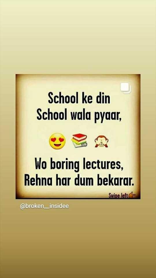 🙏🏻ਅੱਜ ਦਾ ਹੁਕਮਨਾਮਾ (22.02.2020) - School ke din School wala pyaar , Wo boring lectures , Rehna har dum bekarar . Swipe left @ broken _ insidee - ShareChat