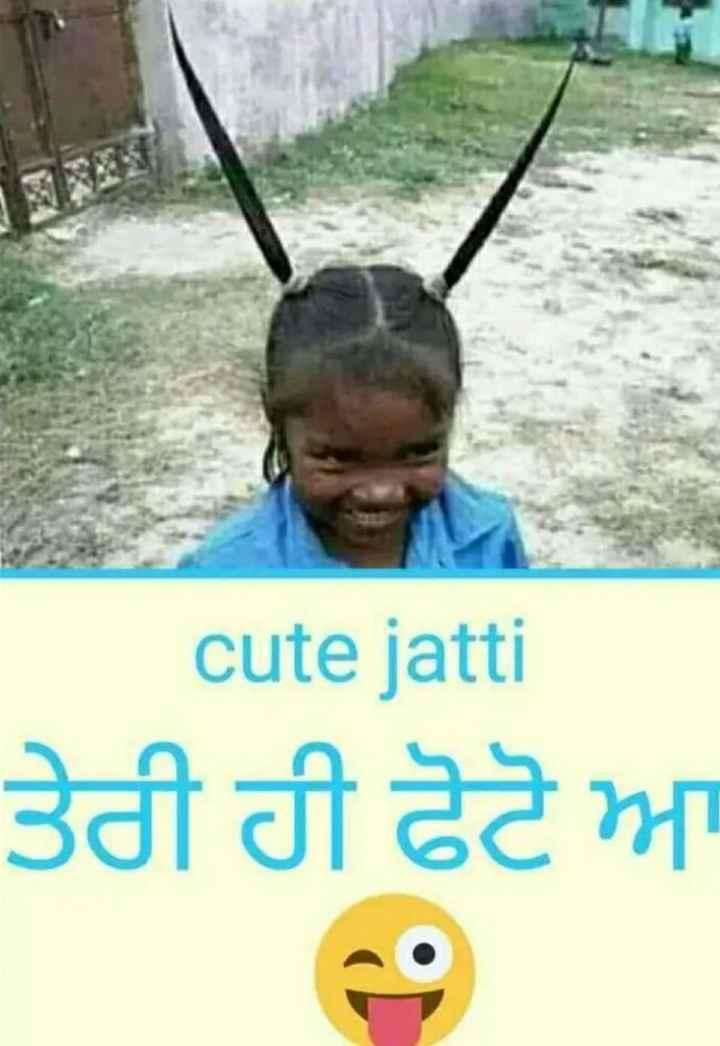 ਆਓ ਗੁੱਤ ਗੁੰਦੀਏ - cute jatti ਤੇਰੀ ਹੀ ਫੋਟੋ ਆ - ShareChat