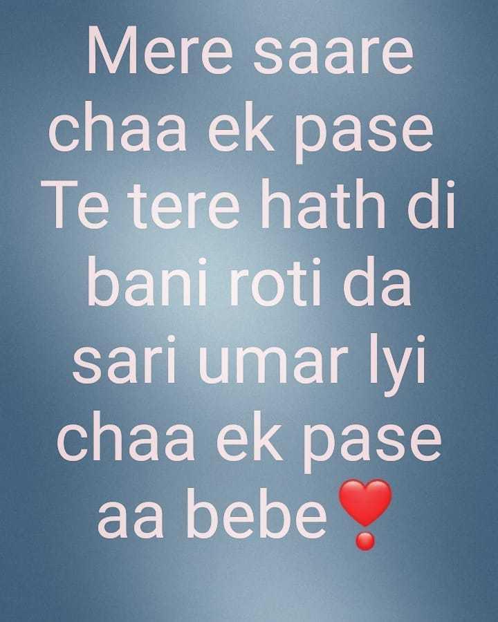 🐦 ਆਟੇ ਦੀ ਚਿੜੀ - Mere saare chaa ek pase Te tere hath di bani roti da sari umar lyi chaa ek pase aa bebe - ShareChat