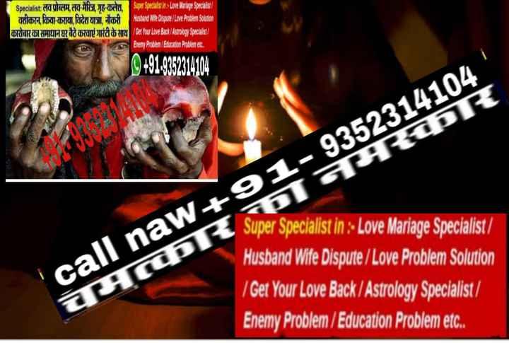 🇮🇳 ਆਜ਼ਾਦੀ ਦਿਵਸ name art - Specialist : AC YUGTA , ca # fest , w adu , Super Specialist in » Love Mariage Specialist / aftara , fom - axrat , face as , Hot Husband We Dispute / Love Problem Solution कारोबार का समाधानघर बैठे करवाएं गारंटी के साथ / Get Your Love Back / Astrology Secalist / Enemy Problem / Education Problem etc . + 91 . 9352814104 call naw + 91 - 9352314104 TuDR shGHBOR Super Specialist in : - Love Mariage Specialist / Husband Wife Dispute / Love Problem Solution / Get Your Love Back / Astrology Specialist / Enemy Problem / Education Problem etc . - ShareChat