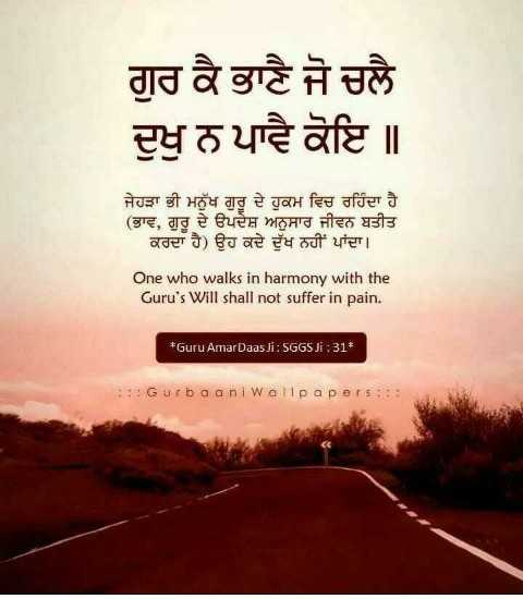 📿  ਇਬਾਦੱਤ - ਗੁਰ ਕੈ ਭਾਣੈ ਜੋ ਚਲੈ ਦੁਖੁ ਨ ਪਾਵੈ ਕੋਇ ॥ ਜੇਹੜਾ ਭੀ ਮਨੁੱਖ ਗੁਰੂ ਦੇ ਹੁਕਮ ਵਿਚ ਰਹਿੰਦਾ ਹੈ । ( ਭਾਵ , ਗੁਰੂ ਦੇ ਉਪਦੇਸ਼ ਅਨੁਸਾਰ ਜੀਵਨ ਬਤੀਤ ਕਰਦਾ ਹੈ । ਉਹ ਕਦੇ ਦੁੱਖ ਨਹੀਂ ਪਾਂਦਾ । One who walks in harmony with the Guru ' s Will shall not suffer in pain . * Guru AmarDaas di : SGGSJI : 31 : : : Gurbaani Wallpapers : : : - ShareChat