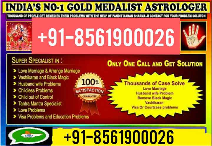 📿  ਇਬਾਦੱਤ - INDIA ' S NO - 1 GOLD MEDALIST ASTROLOGER THOUSAND OF PEOPLE GET REMEDIES THEIR PROBLEMS WITH THE HELP OF PANDIT KARAN SHARMA JI CONTACT FOR YOUR PROBLEM SOLUTON + 91 - 8561900026 ONLY ONE CALL AND GET SOLUTION SUPER SPECIALIST IN : > Love Marriage & Arrange Marriage > Vashikaran and Black Magic > Husband wife Problems 100 % > Childless Problems SATISFACTION > Child out of Control > Tantra Mantra Specialist > Love Problems > Visa Problems and Education Problems Thousands of Case Solve Love Marriage Husband wife Problem Remove Black Magic Vashikaran Visa Or Courtcase problems GUARANTEE + 91 - 8561900026 - ShareChat