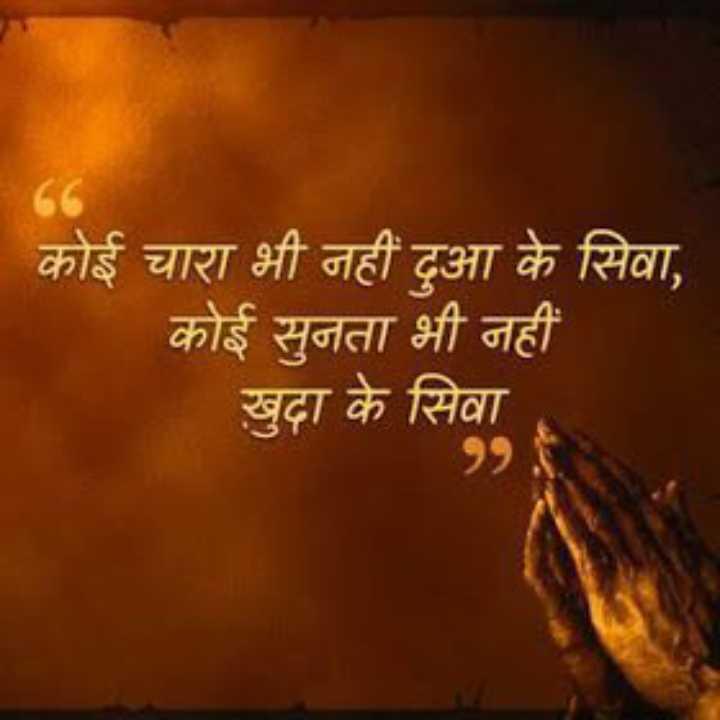 📿 ਇਬਾਦੱਤ - कोई चारा भी नहीं दुआ के सिवा , कोई सुनता भी नहीं खुदा के सिवा ११ - ShareChat