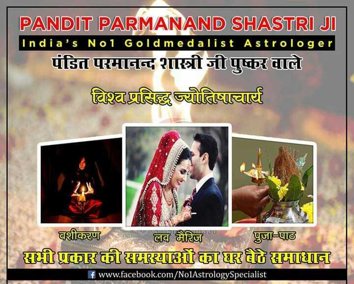 📺 ਇਲੈਕਟ੍ਰਾਨਿਕ appliances - PANDIT PARMANAND SHASTRI JI India ' s No1 Goldmedalist Astrologer पंडित परमानन्द शास्त्री जी पुष्कर ले लिया प्रसिद्भुति खुशीकरण १६ . UIDE लव मैरिज पुजा = पाछ ELER 18 ] [ छर ६ faIE www . facebook . com / NolAstrology Specialist - ShareChat