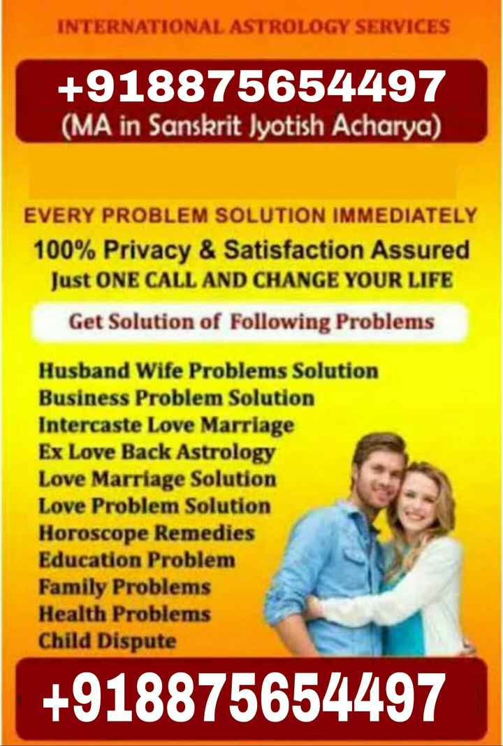 🤳 ਇੱਕ ਵੀਡੀਓ ਦੋਸਤੀ ਦੇ ਨਾਮ - INTERNATIONAL ASTROLOGY SERVICES + 918875654497 ( MA in Sanskrit Jyotish Acharya ) EVERY PROBLEM SOLUTION IMMEDIATELY 100 % Privacy & Satisfaction Assured Just ONE CALL AND CHANGE YOUR LIFE Get Solution of Following Problems Husband Wife Problems Solution Business Problem Solution Intercaste Love Marriage Ex Love Back Astrology Love Marriage Solution Love Problem Solution Horoscope Remedies Education Problem Family Problems Health Problems Child Dispute + 918875654497 - ShareChat