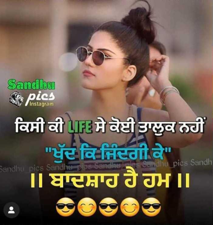 😎 ਐਟੀਟਿਉਡ ਸਟੇਟਸ - Sanche e pics Instagram ਕਿਸੀ ਕੀ ॥ ਸੇ ਕੋਈ ਤਾਲੁਕ ਨਹੀਂ ਖੁੱਦ ਕਿ ਜਿੰਦਗੀ ਦੇ ਬਾਦਸ਼ਾਹ ਹੈ ਹਮ ॥ Sandhu pics Sandhepi es Sandhu pics Sandh - ShareChat