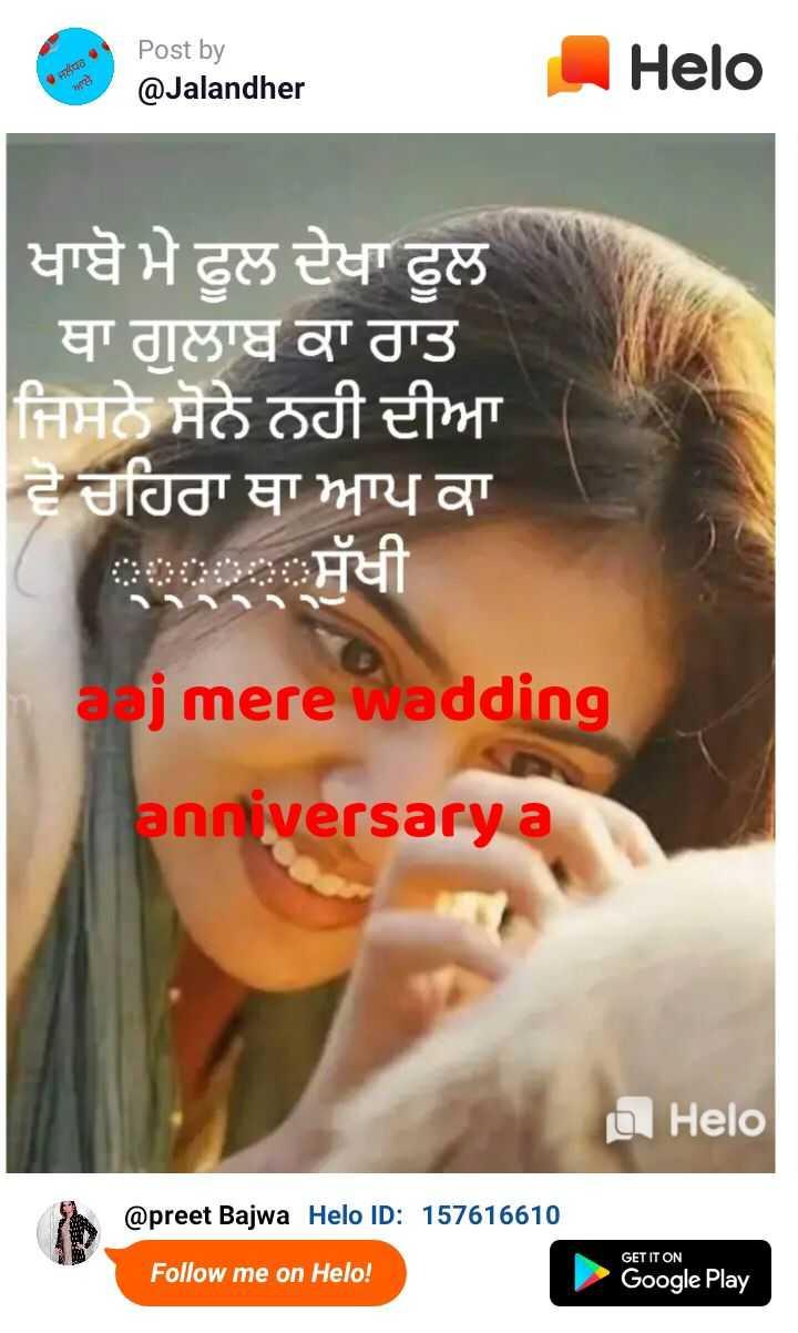 🎁 ਐਨੀਵਰਸ੍ਰੀ - Post by @ Jalandher * ਜਲੰਧਰ ॥ ਆਲੇ ਖਾਬੋ ਮੇ ਫੁਲ ਦੇਖਾ ਫੂਲ | ਥਾ ਗੁਲਾਬ ਕਾ ਰਾਤ ਜਿਸਨੇ ਸੋਨੇ ਨਹੀ ਦੀਆ ਵੇ ਚਹਿਰਾ ਥਾ ਆਪ ਕਾ ਸੁੱਖੀ aaj mere wadding anniversary a @ preet Bajwa ID : 157616610 Follow me on ! GET IT ON Google Play - ShareChat