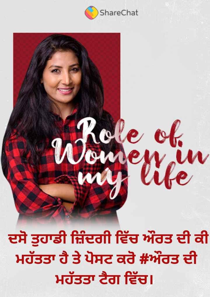👵ਔਰਤ ਦੀ ਮਹੱਤਤਾ - ShareChat Role of Women in nur lite ਦਸੋ ਤੁਹਾਡੀ ਜ਼ਿੰਦਗੀ ਵਿੱਚ ਔਰਤ ਦੀ ਕੀ ਮਹੱਤਤਾ ਹੈ ਤੇ ਪੋਸਟ ਕਰੋ # ਔਰਤ ਦੀ ਮਹੱਤਤਾ ਟੈਗ ਵਿੱਚ - ShareChat