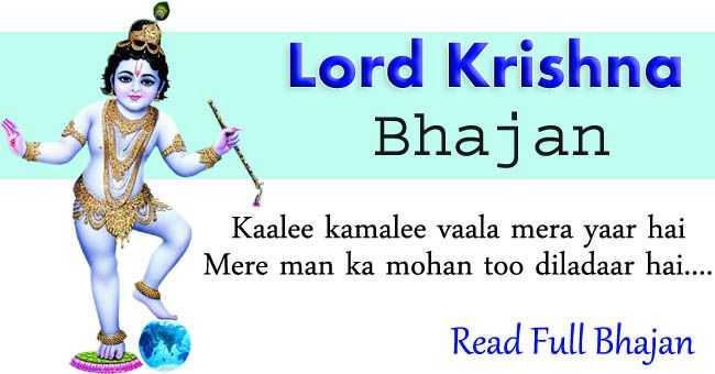 👦ਕਮਲੇ ਦੀ ਕਮਲੀ👧 - Lord Krishna Bhajan Kaalee kamalee vaala mera yaar hai Mere man ka mohan too diladaar hai . . . . Read Full Bhajan - ShareChat