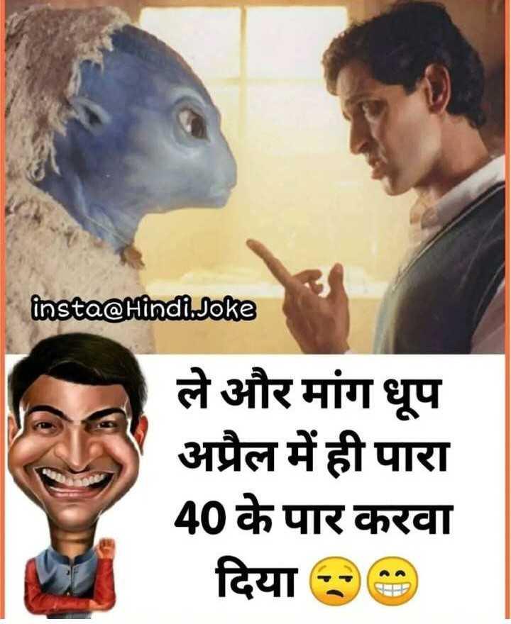 😜  ਕਲੋਲ ਤਸਵੀਰਾਂ - insta @ Hindi Joke ले और मांग धूप अप्रैल में ही पारा 40 के पार करवा दिया - 2 ) - ShareChat