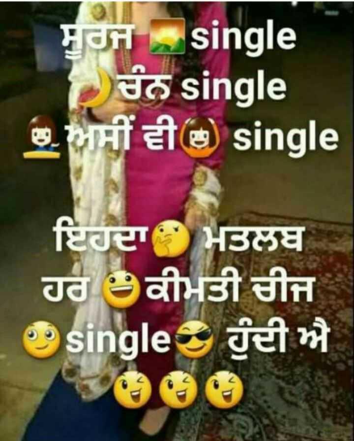 😜  ਕਲੋਲਾਂ - Hon single ਚੰਨ single 8 . ਅਸੀਂ ਵੀ b ) single | ਇਹਦਾ ਮਤਲਬ ਹਰ ਚੌਕੀਮਤੀ ਚੀਜ single jetzt - ShareChat