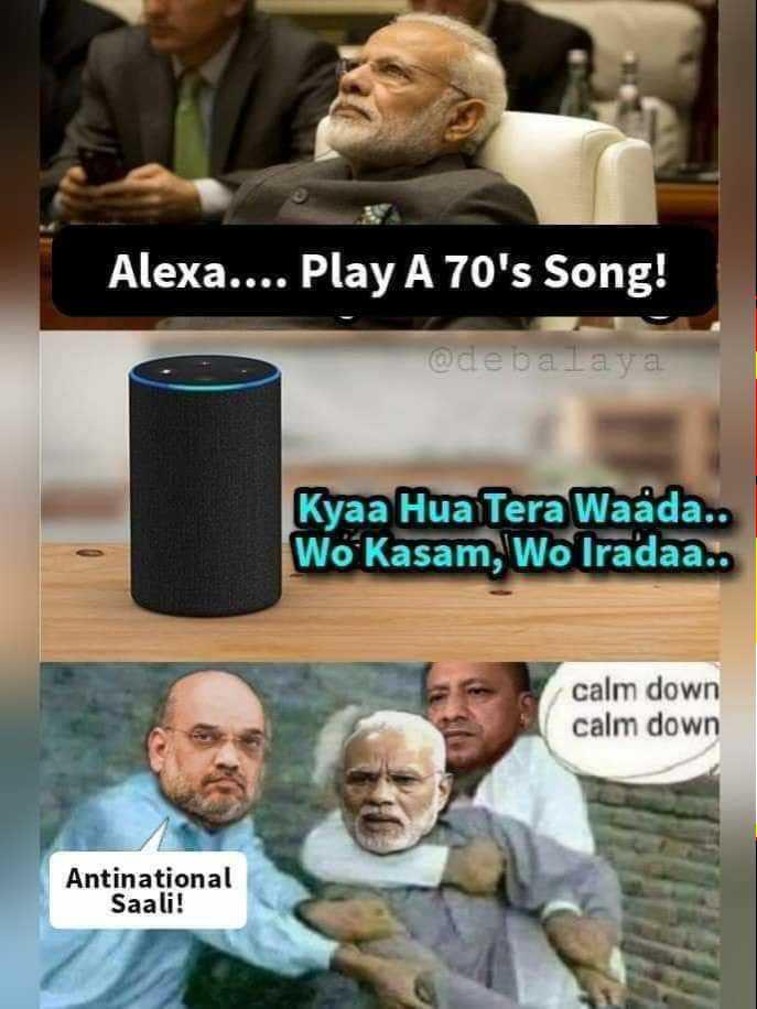 😜  ਕਲੋਲਾਂ - Alexa . . . . Play A 70 ' s Song ! @ de balaya Kyaa Hua Tera Waada . . Wo Kasam , Wo Iradaa . . calm down calm down Antinational Saali ! - ShareChat