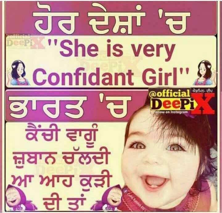 😜  ਕਲੋਲਾਂ - @ official ਐਡਮਿਨ - ਦੀਪ ਹੋਰ ਦੇਸ਼ਾਂ ' ਚ Epi . She is very Q Confidant Girl 2 ਭਾਰਤ ਚ DeeP   ਕੈਂਚੀ ਵਾਗੂੰ । ਜ਼ੁਬਾਨ ਚੱਲਦੀ ਆ ਆਹ ਕੁੜੀ ਇ ਦੀ ਤਾਂ - ShareChat